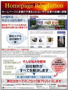 ちらし_Homepage Revolution