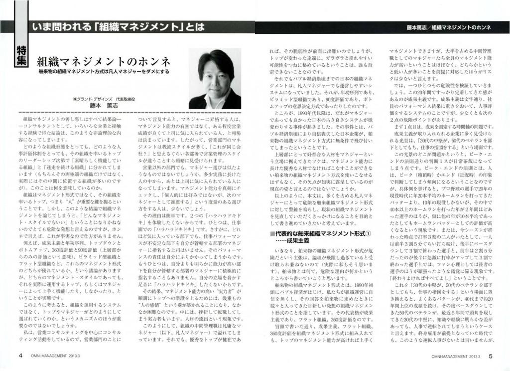 オムニマネジメント201303_1