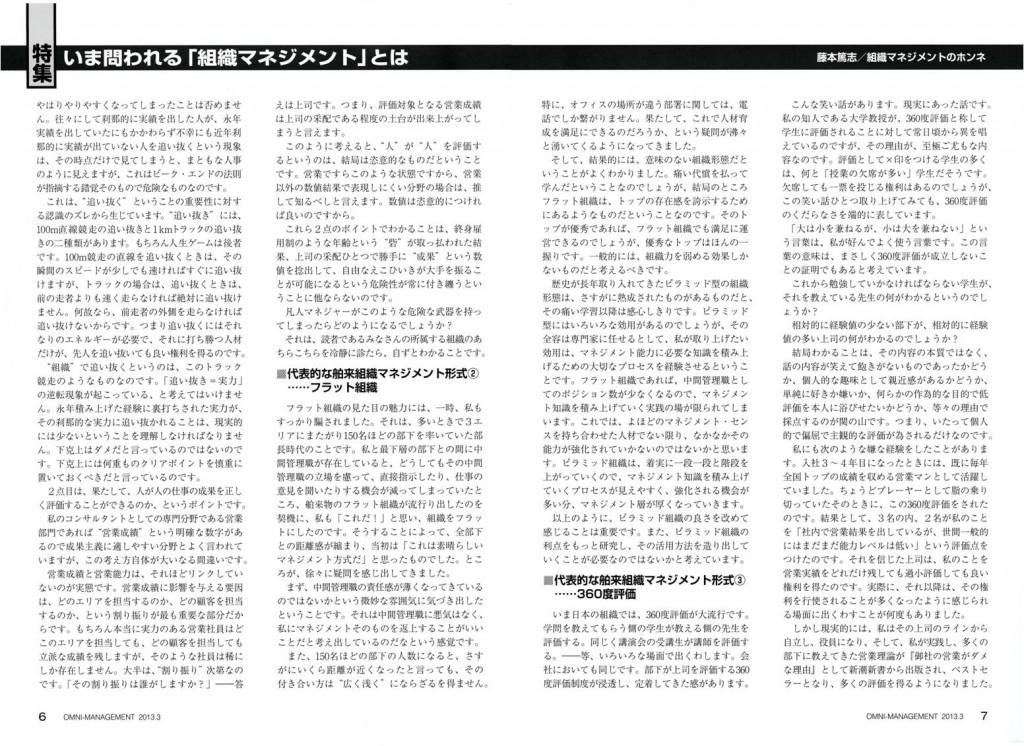 オムニマネジメント201303_2