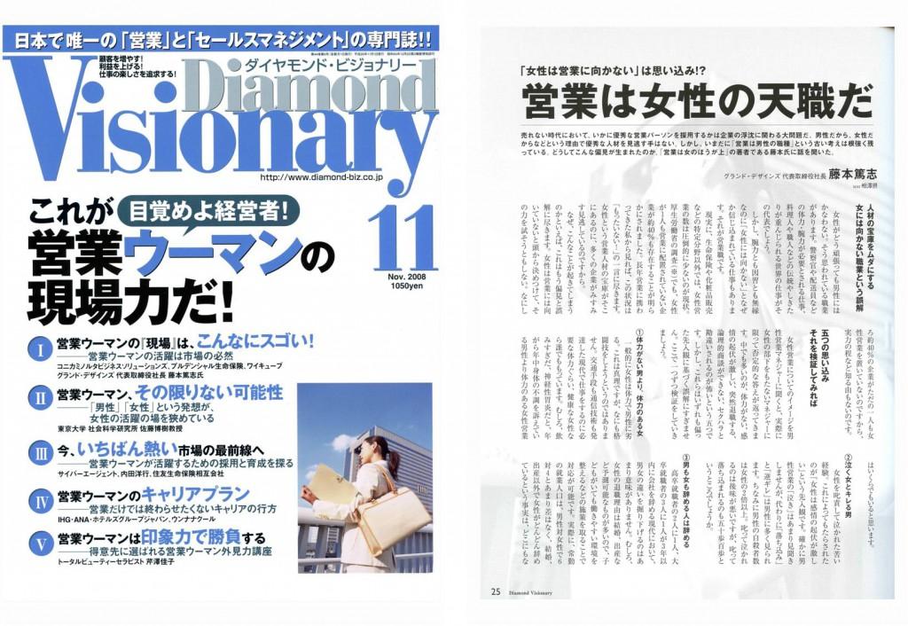 ダイヤモンドビジョナリー2008年11月号
