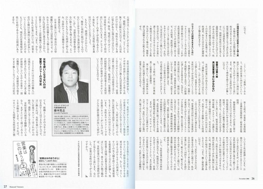 ダイヤモンドビジョナリー2008年11月号_1
