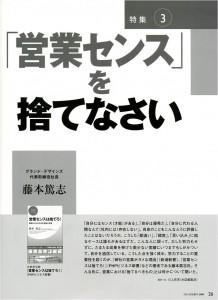 ダイヤモンドビジョナリー200801・02_1