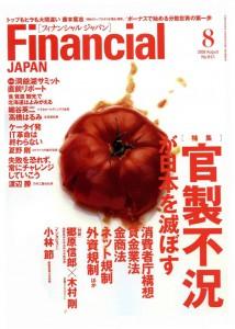 フィナンシャルジャパン2008年8月号