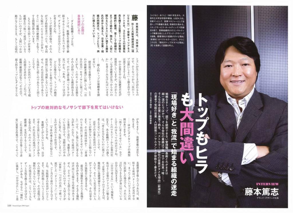 フィナンシャルジャパン2008年8月号_1