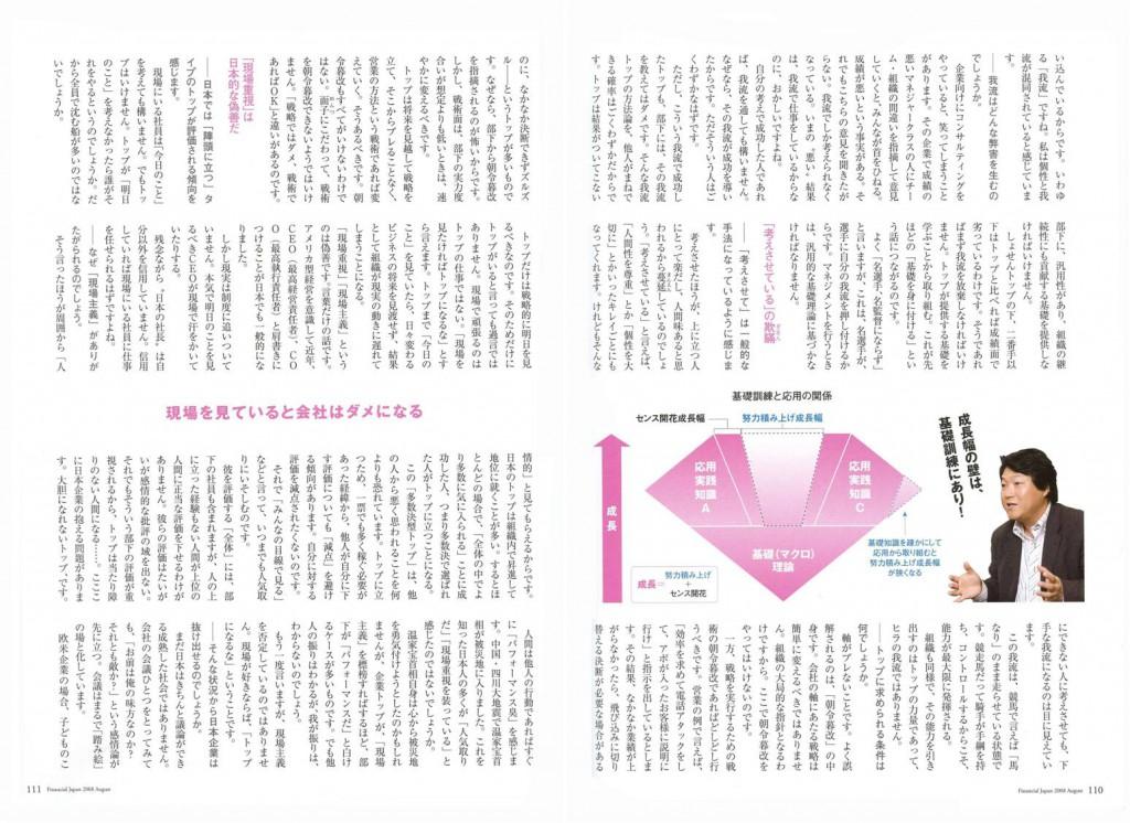 フィナンシャルジャパン2008年8月号_2