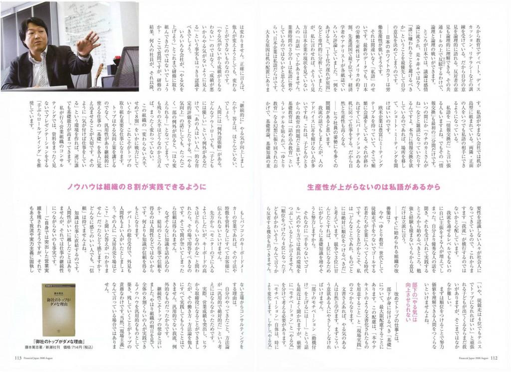 フィナンシャルジャパン2008年8月号_3