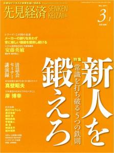 先見経済2011年3月1日号