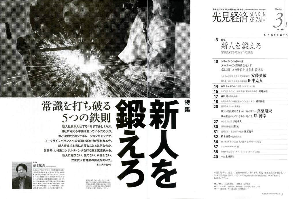 先見経済2011年3月1日号_1
