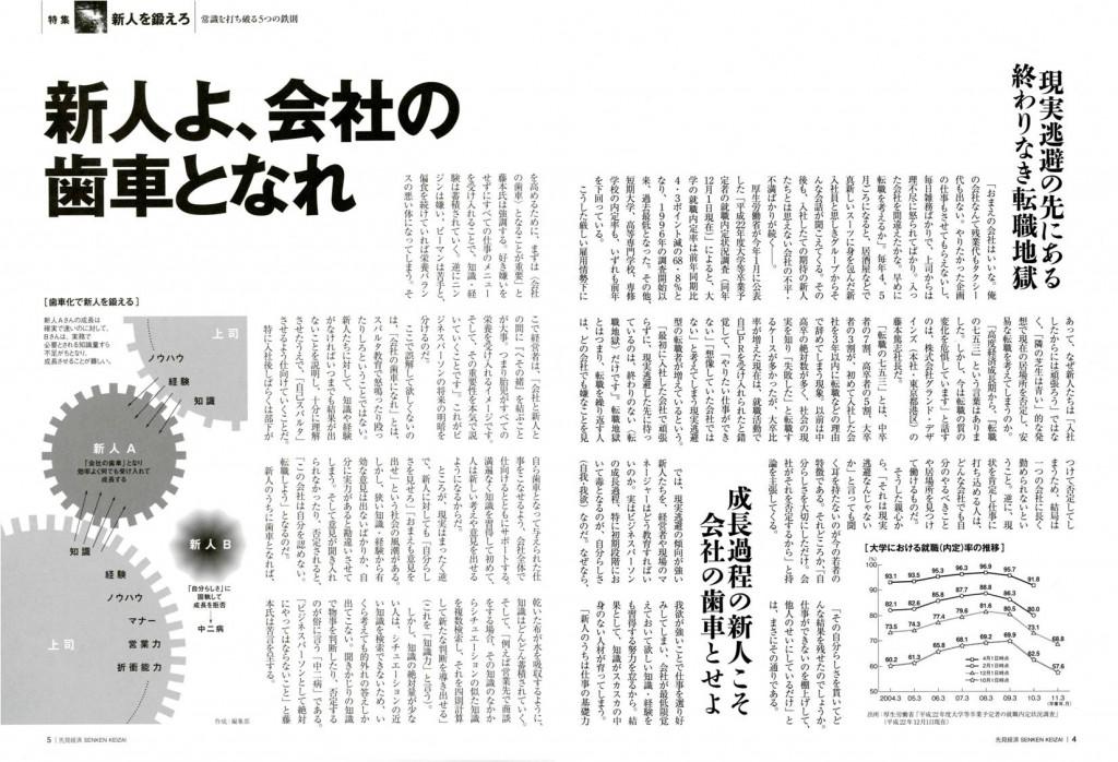 先見経済2011年3月1日号_2