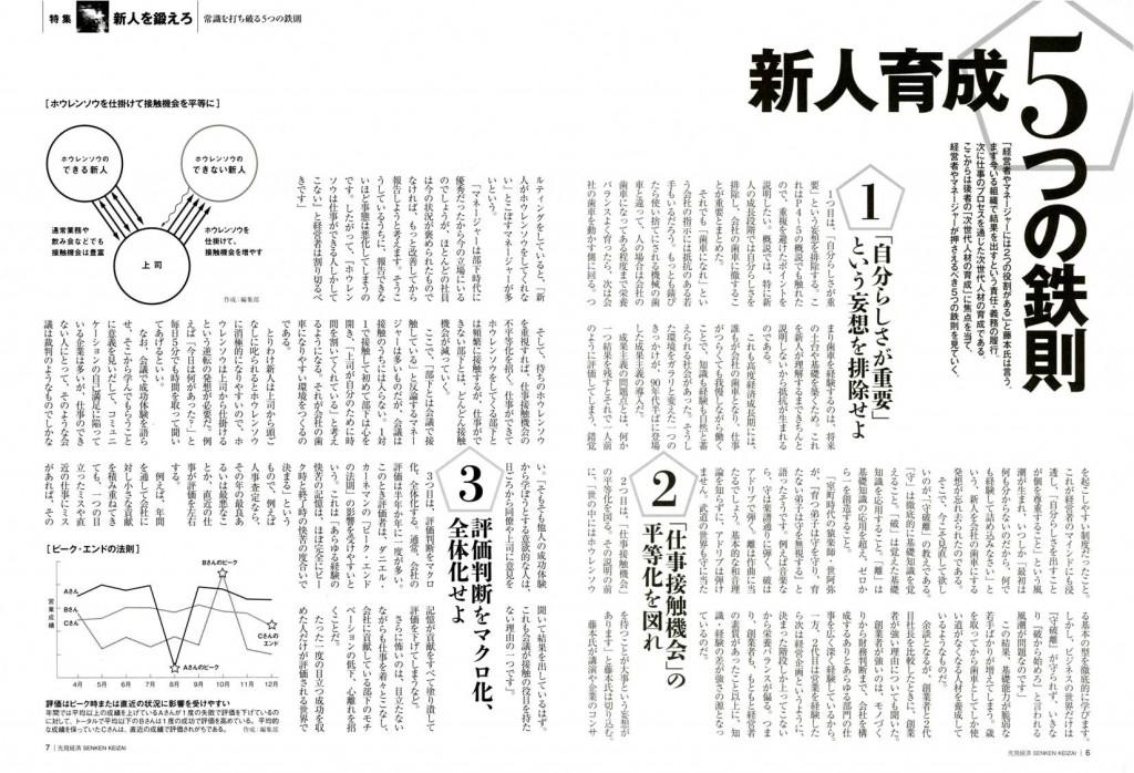 先見経済2011年3月1日号_3
