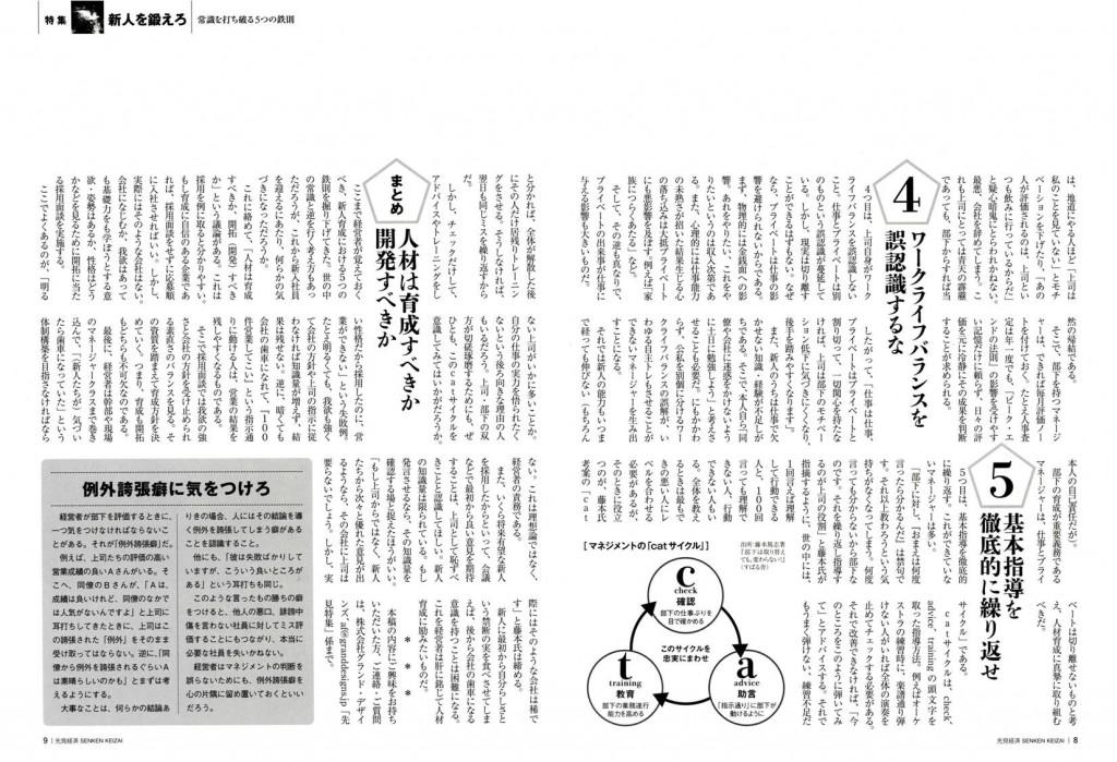 先見経済2011年3月1日号_4