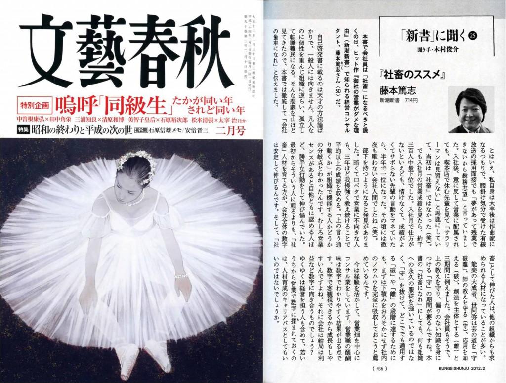 文藝春秋2012年2月号