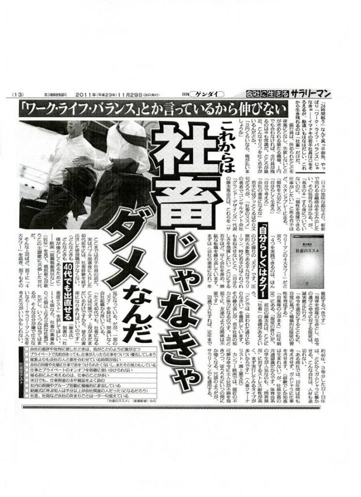 日刊ゲンダイ2011年11月29日.jpg.png