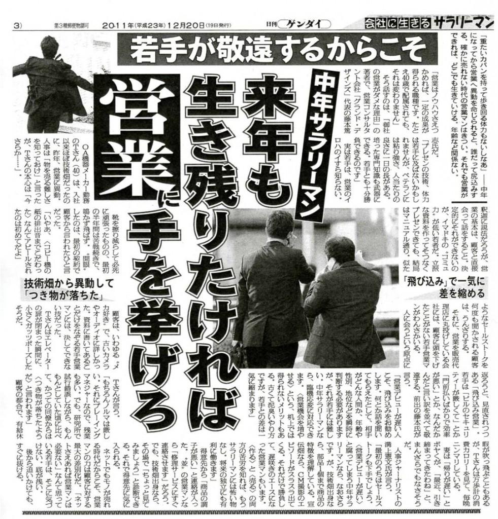 日刊ゲンダイ2011年12月20日.jpg.png