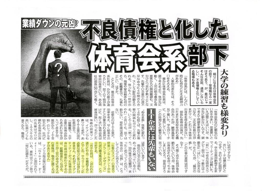 日刊ゲンダイ20120320