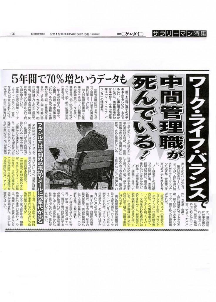 日刊ゲンダイ20120514