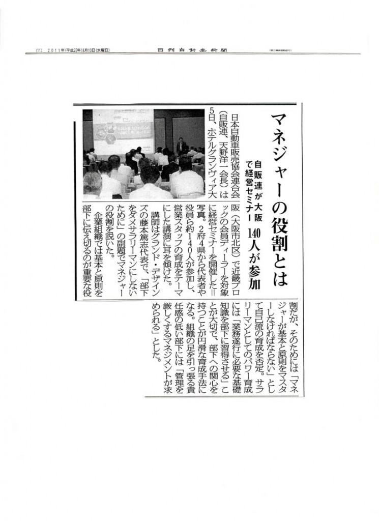 日刊自動車新聞2011年8月10日
