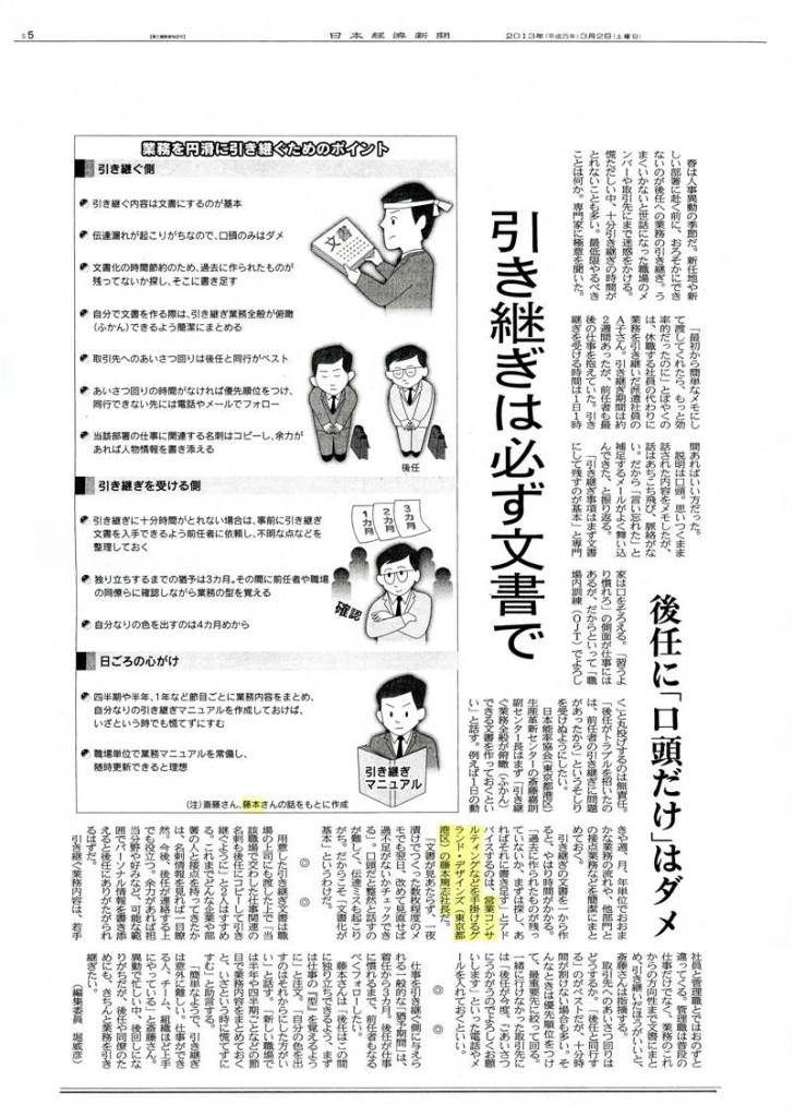 日本経済新聞20130302