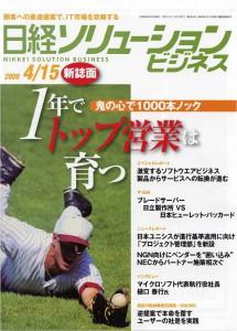 日経ソリューションビジネス2008年4月15日号