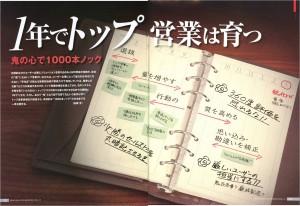 日経ソリューションビジネス2008年4月15日号_1
