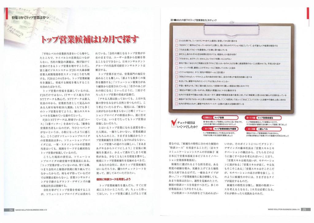 日経ソリューションビジネス2008年4月15日号_2