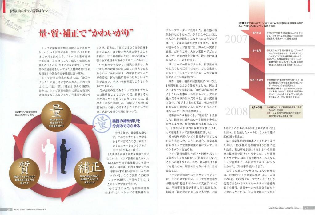 日経ソリューションビジネス2008年4月15日号_3