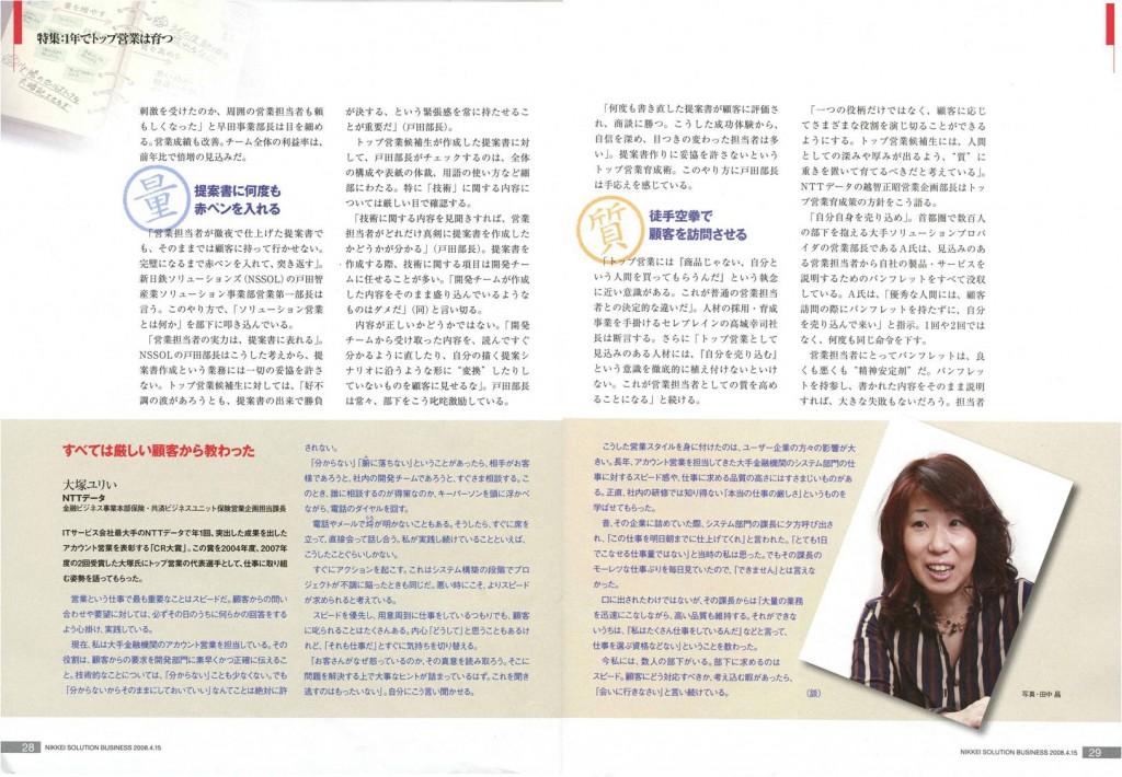 日経ソリューションビジネス2008年4月15日号_4