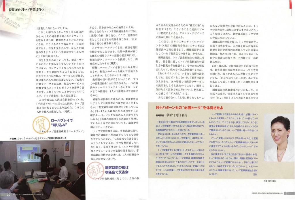日経ソリューションビジネス2008年4月15日号_5