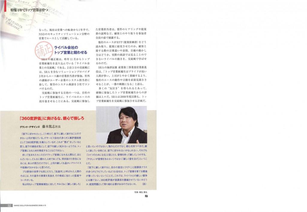 日経ソリューションビジネス2008年4月15日号_6