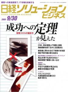日経ソリューションビジネス2009年9月30日号