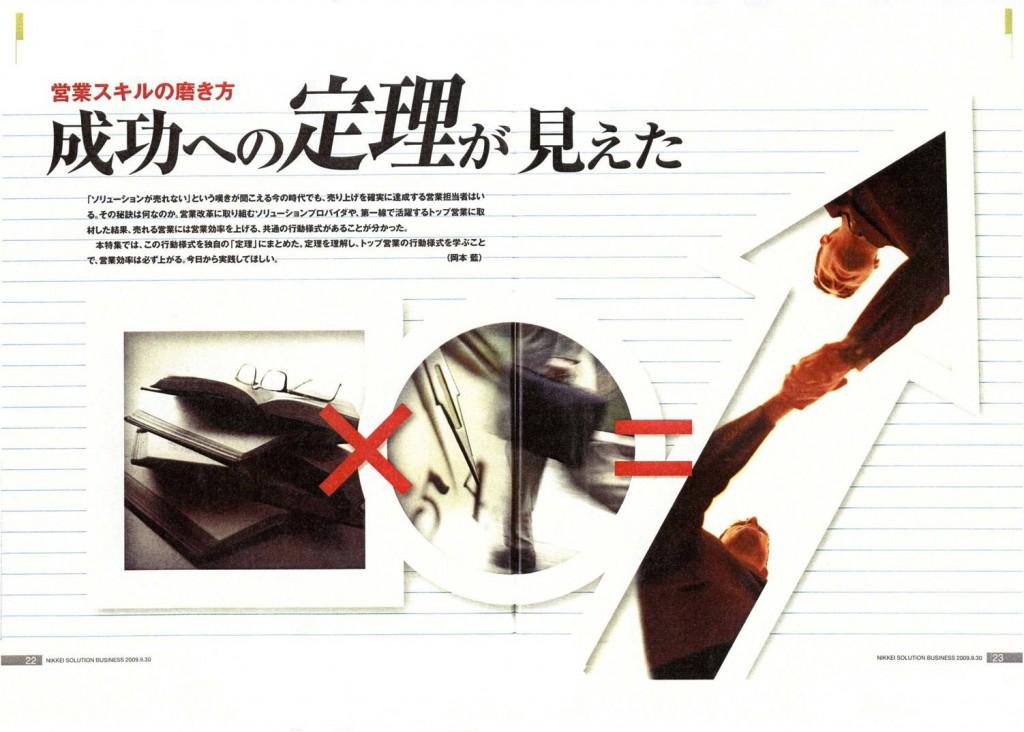 日経ソリューションビジネス2009年9月30日号_1