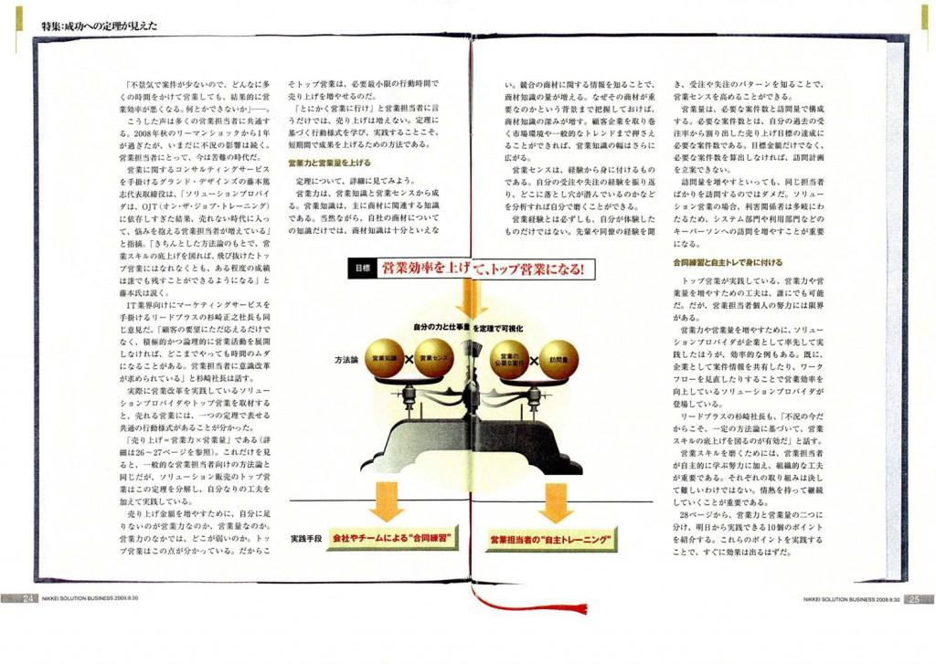 日経ソリューションビジネス2009年9月30日号_2