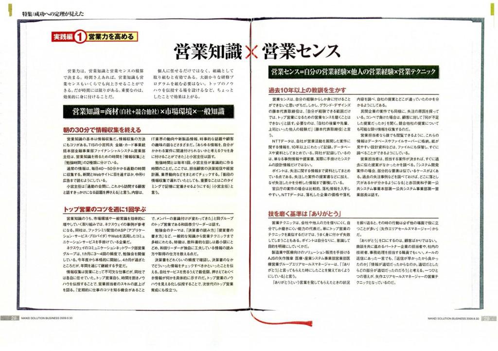 日経ソリューションビジネス2009年9月30日号_4