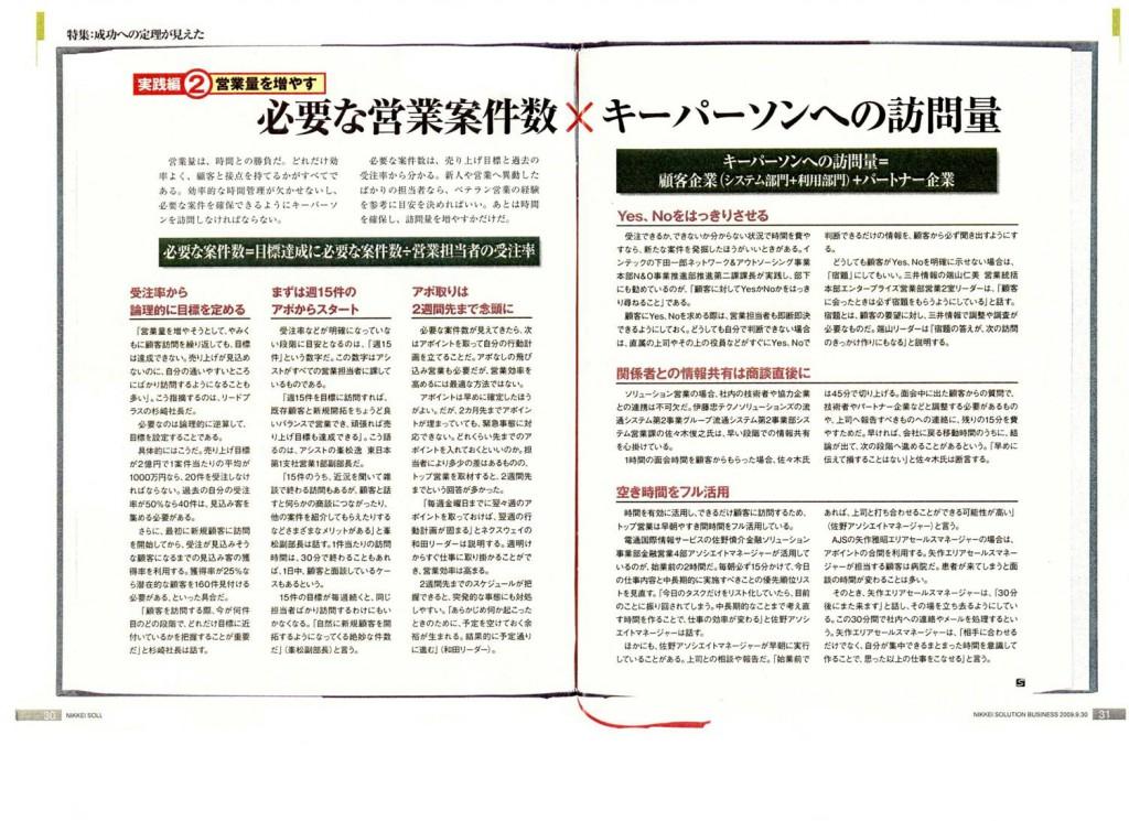 日経ソリューションビジネス2009年9月30日号_5
