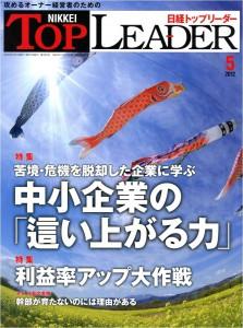 日経トップリーダー201205月号_表紙
