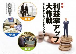 日経トップリーダー201205月号_1