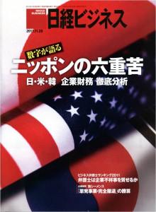 日経ビジネス2011年11月28日号