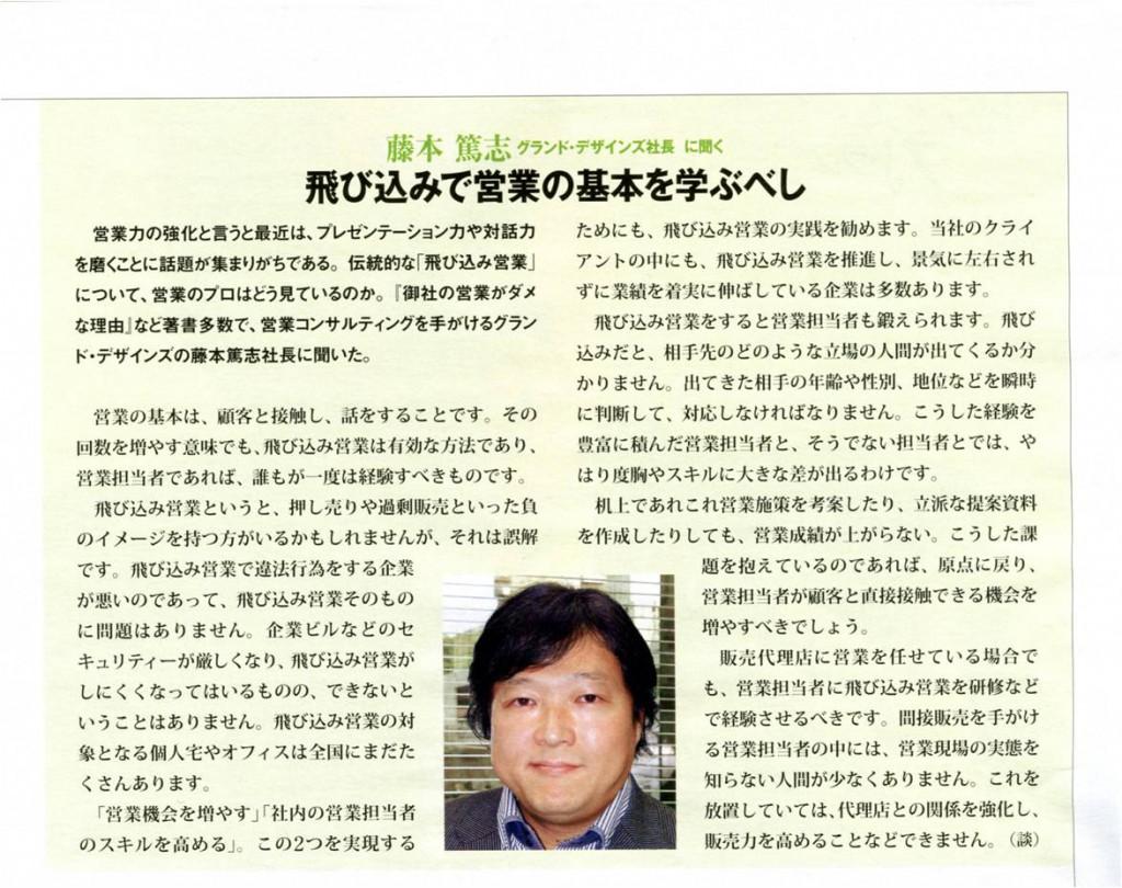 日経ビジネス2011年11月28日号_1