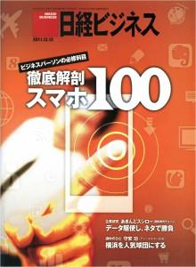 日経ビジネス2011年12月12日号