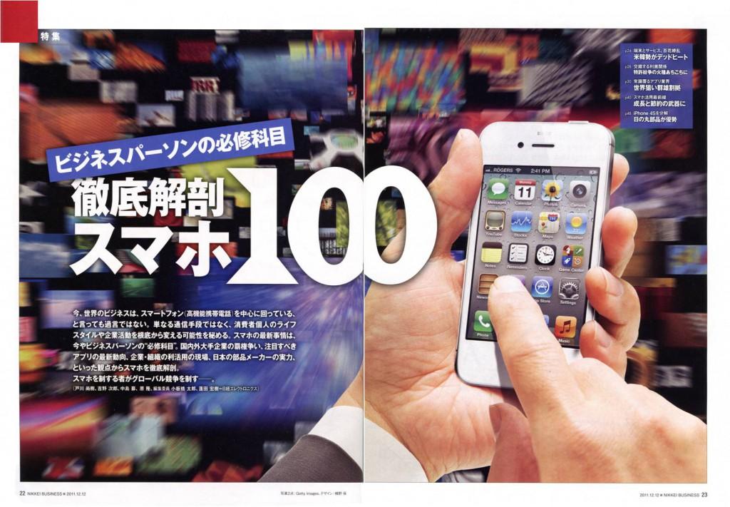 日経ビジネス2011年12月12日号_1