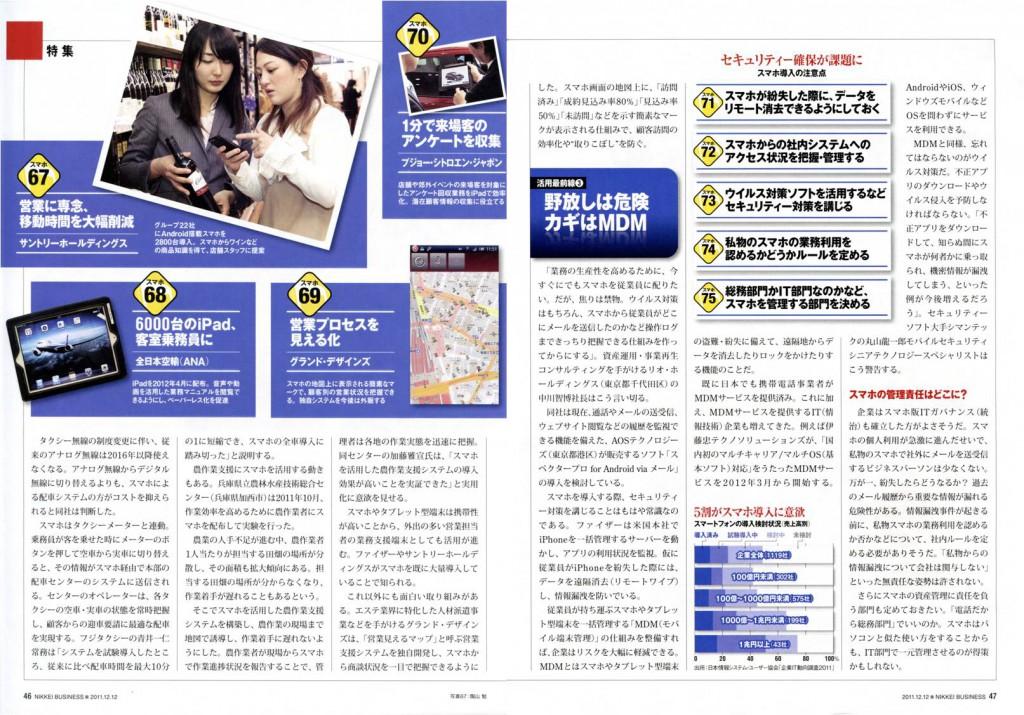 日経ビジネス2011年12月12日号_2