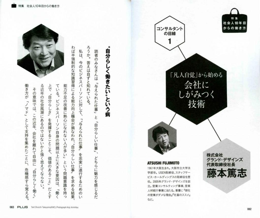 日経プレミアPLUS_2