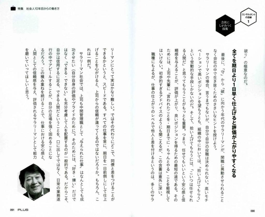 日経プレミアPLUS_6
