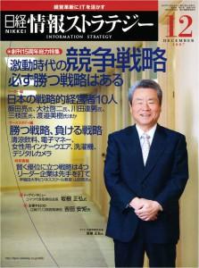 日経情報ストラテジー200712
