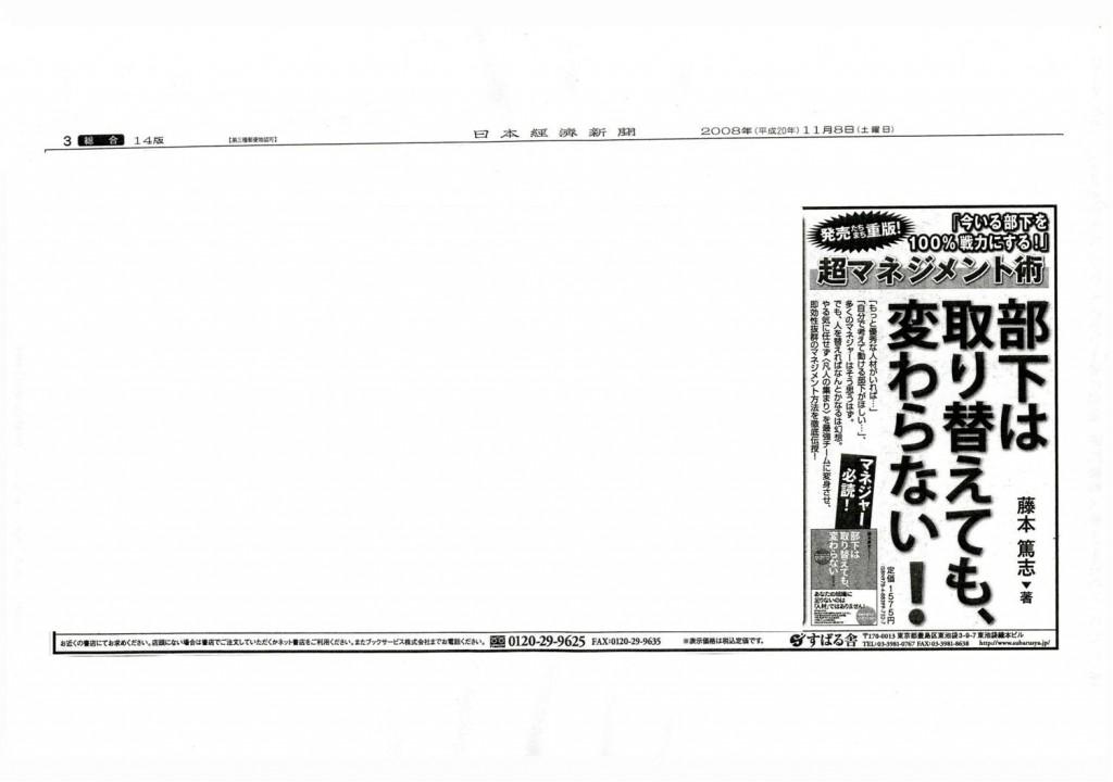 日経新聞20081108_部下は取り替えても、変わらない_新聞広告
