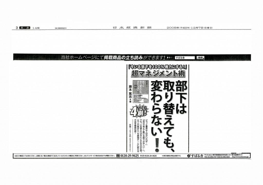 日経新聞20081207_部下は取り替えても、変わらない_新聞広告