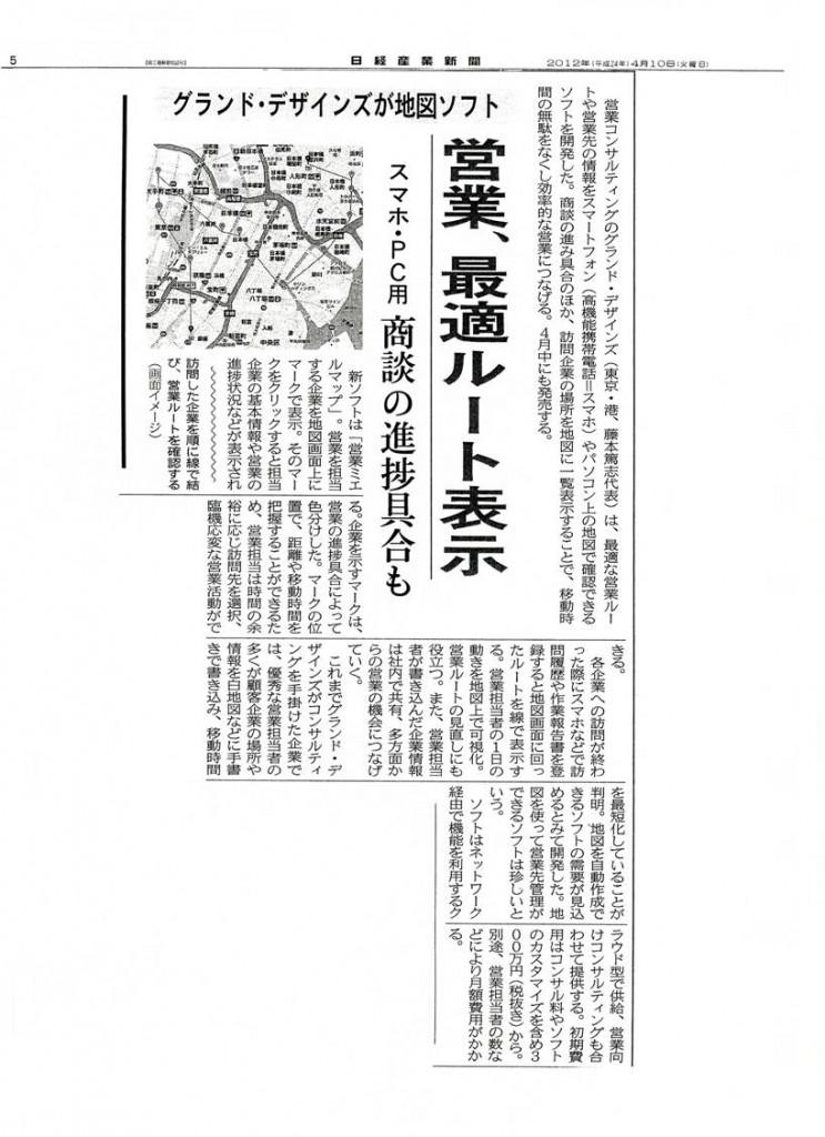 日経産業新聞20120410