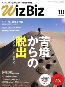 月刊ウィズビズ2010年10月号