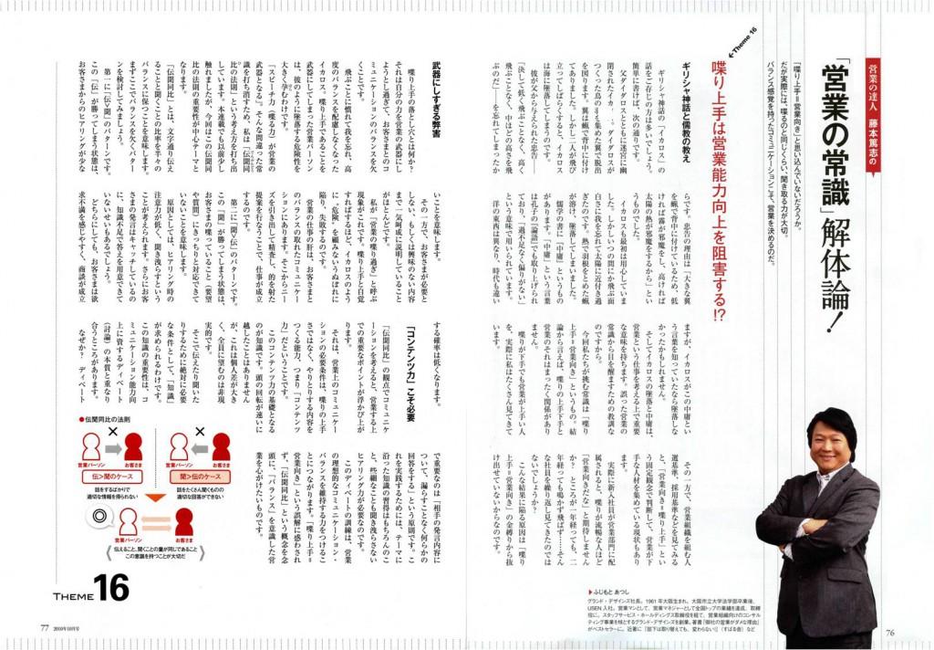月刊ウィズビズ2010年10月号_1