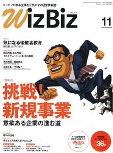 月刊ウィズビズ2010年11月号